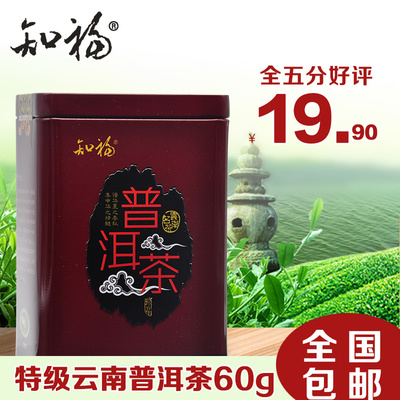 As the tea Yunnan menghai authentic pu-erh tea ripe tea gift bag iron boxes scattered tea canned 60 g mail