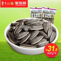 童年记长白山原味瓜子500g*4袋 独立小包葵花籽批发坚果零食炒货