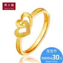 周大福珠宝首饰心相印足金黄金戒指女款计价F152998