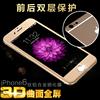 3D曲面iphone6钢化玻璃膜前后钛合金属6p全屏覆盖苹果6plus防爆膜