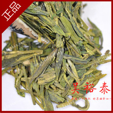 Yue state region Wu Yutai authentic tea green tea Longjing tea 50 g level 4