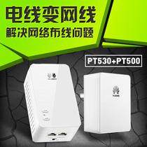 华为无线电力猫PT530电力线500M适配器wifi路由套装300M