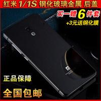 红米1s手机壳 红米1s手机套 红米手机保护壳套金属钢化玻璃后盖壳