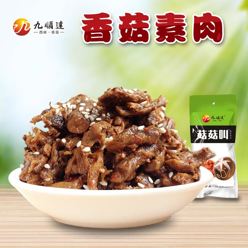 西峡特产九顺达 香菇素肉手撕菇菇叫开胃即食零食 16g*15袋组合味