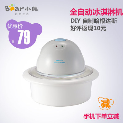 Bear / Bear BQL-1801 automatic ice cream machine ice cream machine home