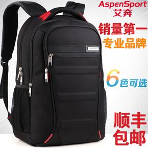 艾奔男士双肩包男背包女韩版潮高中学生书包电脑包男包旅行包