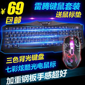 雷腾K1键鼠套装 有线USB背光游戏键盘鼠标小苍小智牧马人外设店cf