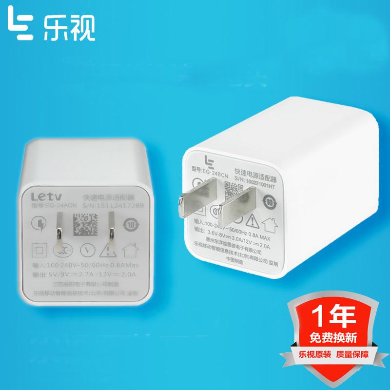 乐视原装快速充电器数据线 乐视快充PRO3  MAX2 X620 X500 X800