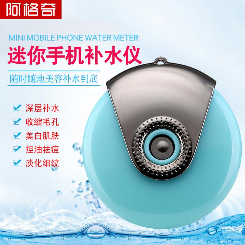 迷你手机补水仪洁面美容仪纳米喷雾机脸部面部加湿器蒸脸器保湿