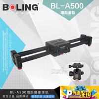 摄影器材柏灵BL-A500伸缩增距摄像滑轨5D摄影单反相机摄像机滑轨