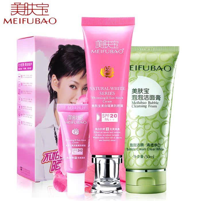 美肤宝套装正品 防晒美白组合  护肤品 防晒霜SPF20