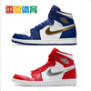 雷恩Air Jordan 1 High Gym Red GS AJ1白红银705300-602 406 006