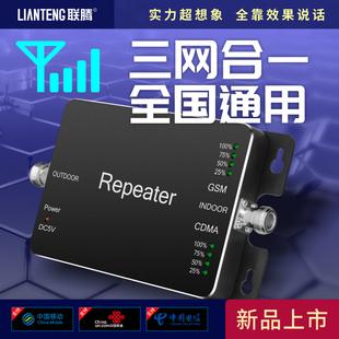 手机信号增强接收放大加强器扩大移动联通电信家用4G山区三网合一