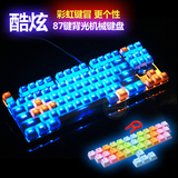 SF courteous Total excellent mechanic alloy version of the game mechanical keyboard backlight black shaft blue axis 87 key black and white