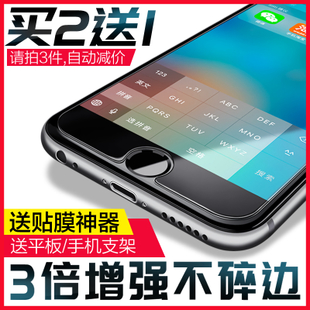 product hyun iphone6 tempered film 6s apple 6plus glass 7 mobile phone film 4.7 high-definition protection explosion-proof 5.5
