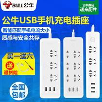 公牛usb智能插座排插排插线板 多用多孔电源拖接线板小白3/6插位