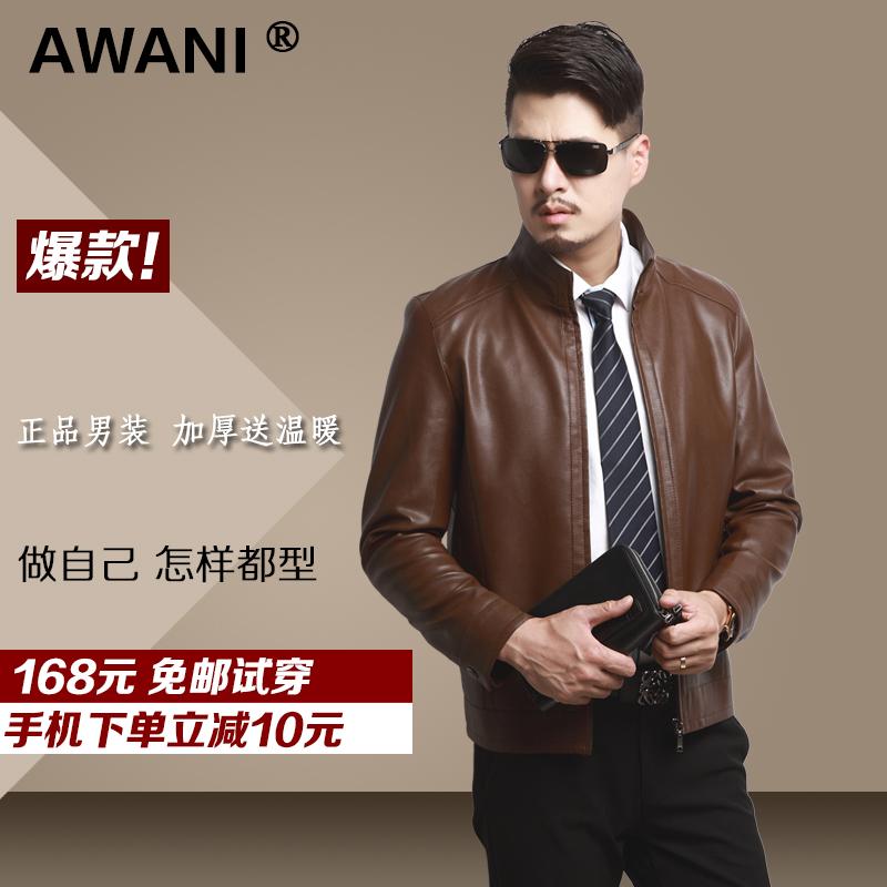 新春爆款男士商务休闲外套薄款真皮皮衣男装机车立领皮夹克 包邮