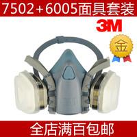 原装正品3m7502+6005硅胶防毒面具 防粉尘肺 防毒面罩 喷漆面具