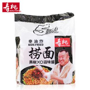 黑椒xo酱捞面5包方便面面条炒面拌面