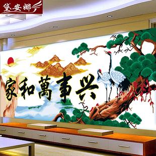 精准印花家和万事兴十字绣贺寿延年仙鹤山水风景大幅客厅szx