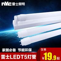 雷士LED日光灯一体化节能t8灯管led超亮T8支架灯0.6米9w1.2米16w