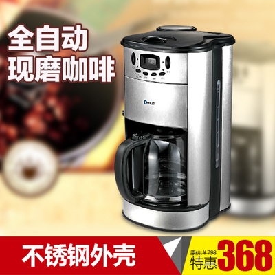 Donlim / DF XQ-688T stainless steel grinder American coffee machine automatic coffee machine home