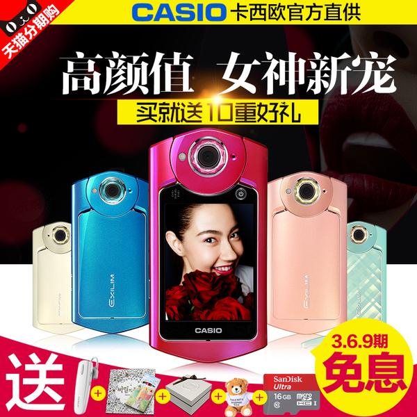 官方直供天猫分期购Casio/卡西欧 EX-TR550 自拍神器美颜数码相机