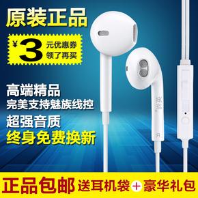 英尚 魅族耳机入耳式手机耳机MX2/3/4线控重低音话筒带麦耳机耳塞
