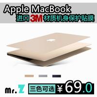 新Apple苹果笔记本MacBook12MK4N2CH/A专用机身外壳保护贴膜包邮