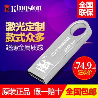 Kingston 32gu disk dtse9 thin waterproof lettering custom high speed metal u disk 32g genuine special offer free shipping