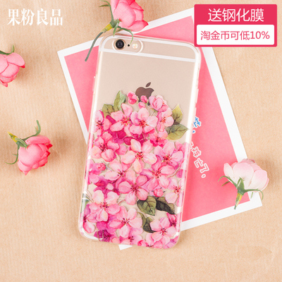 果粉良品 iphone6s手机壳 iphone6 plus壳iPhone6s plus硅胶套 盛