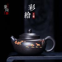 【紫尚】精品宜兴紫砂壶茶壶名家柯沁钰纯全手工黑泥满天星春江壶