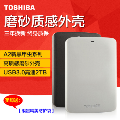 Send protective pouch / mobile hard disk Toshiba 2tb 2t black beetle slim 2.5-inch high-speed USB3.0 genuine mail