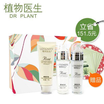 Counter genuine luxury pet plant doctor platinum rose water through the white big sense of autumn and winter suits suit White Water