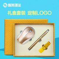 智美环球 公司团体个人定制8G旋转手机两用U盘鼠标签字笔礼品套装