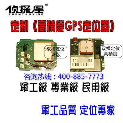 Custom micro-satellite positioning GPS locator module chase free installation remotely track star detective theft