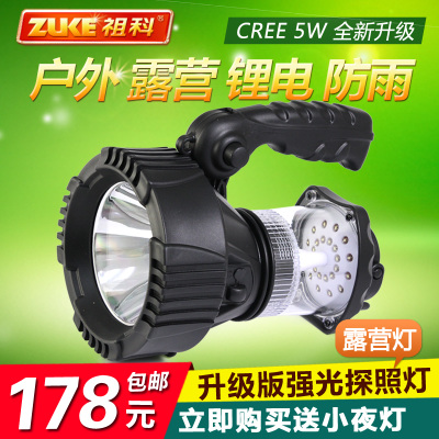 Zuke Genuine LED searchlight bright lights camp light outdoor camping tent camping lamp light lithium waterproof