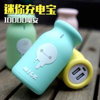 创意礼品卡通牛奶瓶移动电源10000毫安智能手机平板通用充电宝