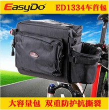 Easydo mountain front bag car first package bike first package handlebar bag authentic ED - 1334
