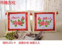 印花十字绣抱枕吊坠方枕头包邮汽车对枕沙发靠垫靠枕红边真爱永恒