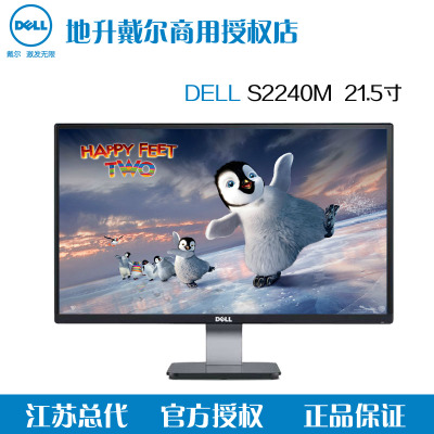 Dell / Dell S2240M Display 21.5-inch LED + IPS Jiangsu, Zhejiang send screen protector