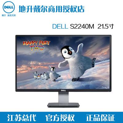 Dell / Dell S2240M Display 21.5-inch LED + IPS Jiangsu, Zhejiang send screen protector