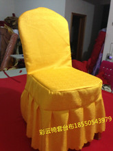 Hotel chair chair cover connected set of wedding party chair cover hotel wooden chair cover steel chair chair cover cloth wholesale