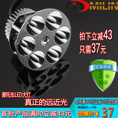 Electric motorcycle headlight headlight distance Accelink eagle scooter modified super-bright built-in LED headlights spotlights