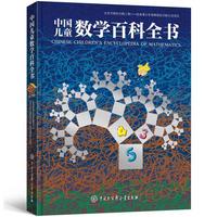精装正版 中国儿童数学百科全书 儿童 6-12岁培养孩子从小爱数学 可怕的科学 经典数学真好玩 原创彩图版数学百科 幼儿童科普百科