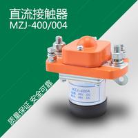 城新MZJ-400A 直流接触器 MZJ-400/004  质量保证