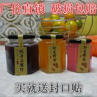 六棱玻璃瓶蜂蜜瓶罐头瓶酱菜瓶调味瓶果酱瓶储物罐特价批发含盖子