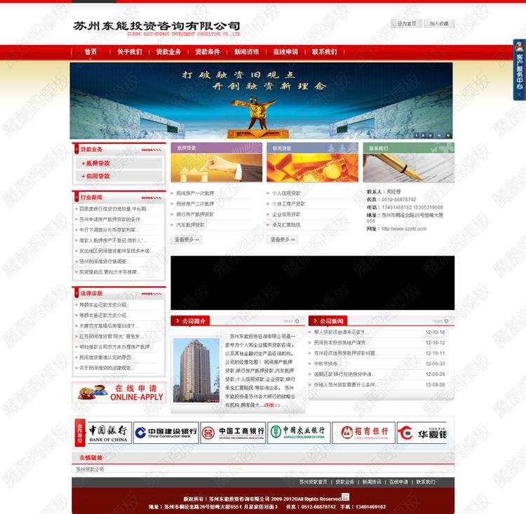 织梦贷款公司源码 php投资理财网站模板