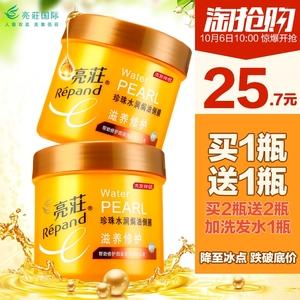 亮荘护发素发膜倒膜焗油膏