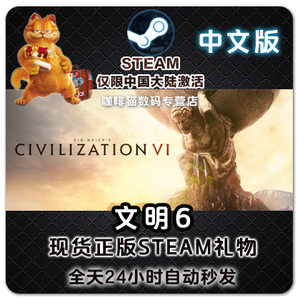 Steam文明6 SidMeier'sCivilizationVI PC正版简体中文 预购奖励